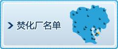 23区东京的清扫工厂一览